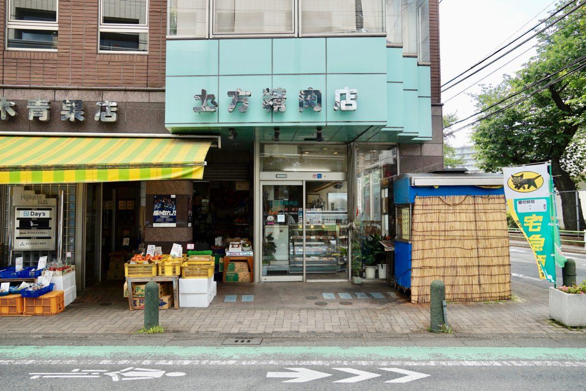 圡方精肉店