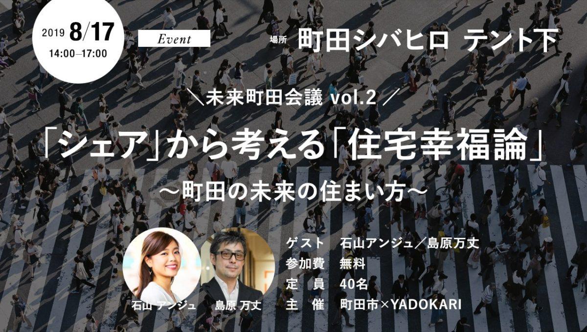 未来町田会議